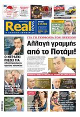 Realnews, Κυριακής,Realnews, kyriakis
