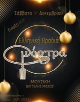 Ελληνική Βραδιά, Μόστρα,elliniki vradia, mostra