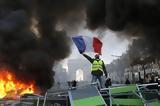 Κίτρινα, Χάος, Παρίσι – Ειδήσεις ΤΩΡΑ,kitrina, chaos, parisi – eidiseis tora