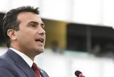 """ΠΓΔΜ, Αλλάζουν, """"Μακεδόνες,pgdm, allazoun, """"makedones"""