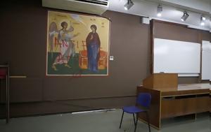 ΑΠΘ, Αστυνομία, Θεολογική Σχολή, apth, astynomia, theologiki scholi