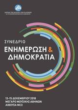 Συνέδριο Ενημέρωση, Δημοκρατία,synedrio enimerosi, dimokratia