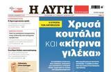 """Διαβάστε, ΑΥΓΗ, Κυριακής, Χρυσά, """"κίτρινα """",diavaste, avgi, kyriakis, chrysa, """"kitrina """""""