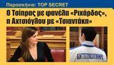 Τσίπρας, Ριχάρδος, Αχτσιόγλου, Τσιαντάκη,tsipras, richardos, achtsioglou, tsiantaki
