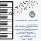 Μουσική Βραδιά Σοροπτιμιστικού Ομίλου, Φιλαρμονική Πατρών,mousiki vradia soroptimistikou omilou, filarmoniki patron