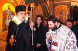 Αγία Άννα, Κηφισίας Κύριλλος, Πανηγυρικό Εσπερινό,agia anna, kifisias kyrillos, panigyriko esperino