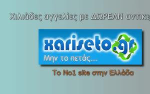 No1, Ελλάδα, Αντικείμενα, No1, ellada, antikeimena