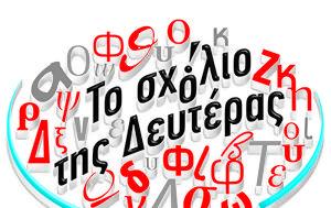 Δευτέρας -, Κάπου, Τρίτη, Τετάρτη, Οδυσσέας Ελύτης, defteras -, kapou, triti, tetarti, odysseas elytis