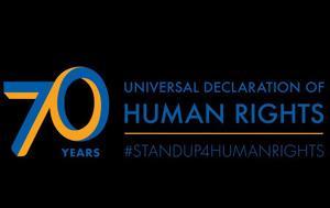 Δείτε, Παγκόσμια Διακήρυξη, Ανθρωπίνων Δικαιωμάτων, deite, pagkosmia diakiryxi, anthropinon dikaiomaton