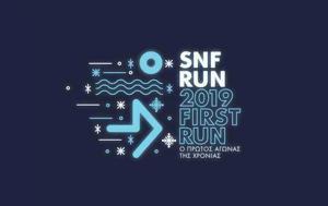 2019 FIRST RUN, Ενα, 2019 FIRST RUN, ena