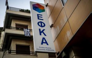 ΕΦΚΑ, Ερωτηματολόγιο, efka, erotimatologio