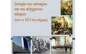 Υπουργείο Παιδείας, Fake, Παύλου Μελά, ypourgeio paideias, Fake, pavlou mela
