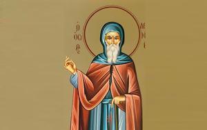 Όσιος Λεόντιος – 11 Δεκεμβρίου Γιορτή Σήμερα, osios leontios – 11 dekemvriou giorti simera