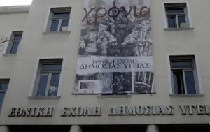 Τροπολογία, Εθνική, Σχολή, Δημόσιας Διοίκησης, tropologia, ethniki, scholi, dimosias dioikisis