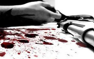 Αυτοπυροβολήθηκε, aftopyrovolithike
