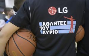 """LG Αθλητές, Αύριο"", Ακαδημία Eurohoops, ""LG athlites, avrio"", akadimia Eurohoops"