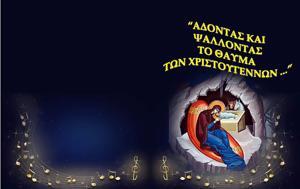 Άδοντας, Χριστουγέννων, Χριστουγεννιάτικοι, Αργολίδας, adontas, christougennon, christougenniatikoi, argolidas