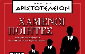 Παράταση, '' Χαμένους, Αριστοτέλειον, paratasi, '' chamenous, aristoteleion