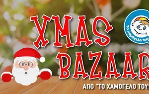 Χριστουγεννιάτικα, Θεσσαλονίκη, Το Χαμόγελο, Παιδιού, christougenniatika, thessaloniki, to chamogelo, paidiou