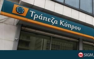 Τράπεζα Κύπρου, trapeza kyprou