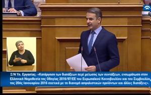 Μητσοτάκης, Τσίπρα, Είστε, VIDEO, mitsotakis, tsipra, eiste, VIDEO