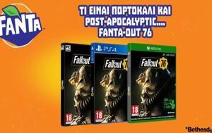 Update, ΔΙΑΓΩΝΙΣΜΟΣ, Kέρδισε, 15 Fallout 76, Update, diagonismos, Kerdise, 15 Fallout 76