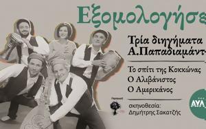 Εξομολογήσεις, Δραματοποιημένα, Παπαδιαμάντη, Θέατρο Αυλαία, exomologiseis, dramatopoiimena, papadiamanti, theatro avlaia
