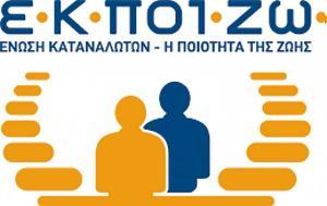 ΕΚΠΟΙΖΩ, Επιτακτική, ekpoizo, epitaktiki