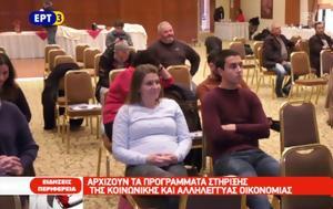 Αρχίζουν, Κοινωνικής, Αλληλέγγυας Οικονομίας, archizoun, koinonikis, allilengyas oikonomias