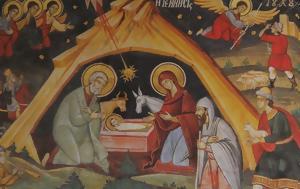 Χριστουγεννιάτικη, Γέννηση, Χριστού, Ι Ν Αναλήψεως, christougenniatiki, gennisi, christou, i n analipseos