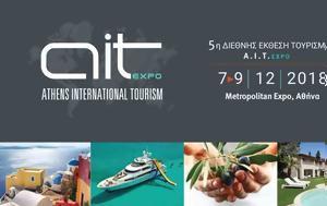 5η Athens International Tourism Expo 2018, 5i Athens International Tourism Expo 2018