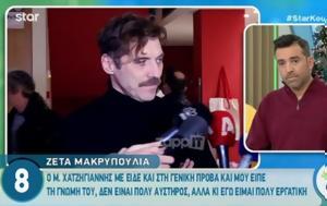 Γιάννης Στάνκογλου, Γιάνη Βαρουφάκη, Κώστα Γαβρά, giannis stankoglou, giani varoufaki, kosta gavra