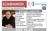 Αλβανία, 39χρονος, Νοέμβριο, Μαρούσι,alvania, 39chronos, noemvrio, marousi