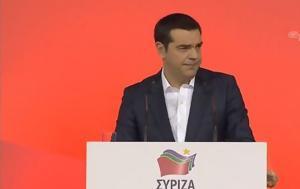 Μήνυμα Τσίπρα, Θεσσαλονίκη, Ελλάδα, minyma tsipra, thessaloniki, ellada