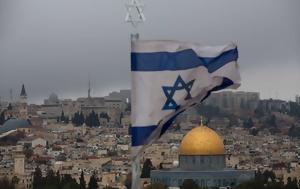 Αυστραλία, Δυτική Ιερουσαλήμ, Ισραήλ, afstralia, dytiki ierousalim, israil