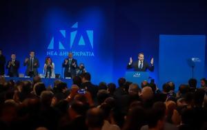 Συνέδριο ΝΔ, Πολιτικής Επιτροπής, synedrio nd, politikis epitropis