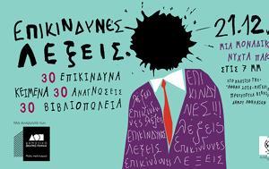 Επικίνδυνες, Αθήνας, Πειραιά, epikindynes, athinas, peiraia