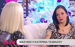 Σοκ, Κατερίνας Τσάβαλου, sok, katerinas tsavalou
