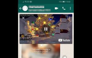 Διαθέσιμο, -in-picture, WhatsApp, Android, diathesimo, -in-picture, WhatsApp, Android