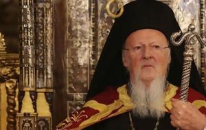 Μήνυση, Πατριάρχη Βαρθολομαίου, Πρίνστον - Δείτε, minysi, patriarchi vartholomaiou, prinston - deite