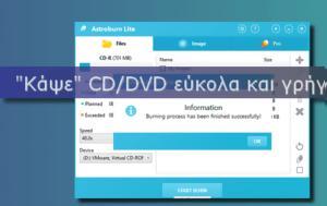 Astroburn Lite 2 0 0 - Δωρεάν, DVD, Astroburn Lite 2 0 0 - dorean, DVD