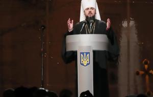 Επιφάνιος, Ποιος, Προκαθήμενος, Αυτοκέφαλης Ουκρανικής Εκκλησίας, epifanios, poios, prokathimenos, aftokefalis oukranikis ekklisias