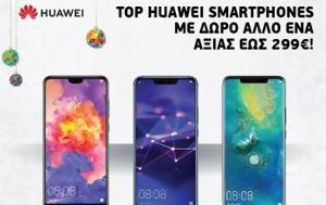 Χριστουγεννιάτικη 1+1, Huawei, christougenniatiki 1+1, Huawei