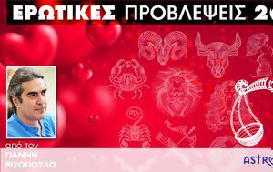 Ερωτικά Ζυγός 2019, Ετήσιες Προβλέψεις, Γιάννη Ριζόπουλο, erotika zygos 2019, etisies provlepseis, gianni rizopoulo