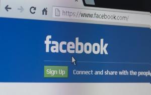 Εφιαλτική, Facebook, efialtiki, Facebook