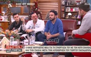 Βουρλιώτης, Τσουρός, Νότη Σφακιανάκη VIDEO, vourliotis, tsouros, noti sfakianaki VIDEO