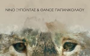 ΝΙΝΟ Ξυπολιτάς, Θάνος Παπανικολάου – Κρύβομαι Κάτω Απ', Βροχή, nino xypolitas, thanos papanikolaou – kryvomai kato ap', vrochi