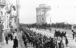 17 Δεκεμβρίου 1915, Γερμανικά, Θεσσαλονίκη, 17 dekemvriou 1915, germanika, thessaloniki