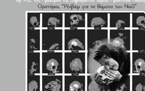 1η Πανελλήνια, Ορατόριου Ρέκβιεμ, Ναζί, 1i panellinia, oratoriou rekviem, nazi