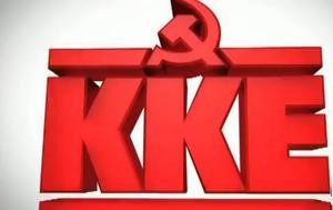 Κοζάνη, Εκδήλωση ΚΚΕ, kozani, ekdilosi kke